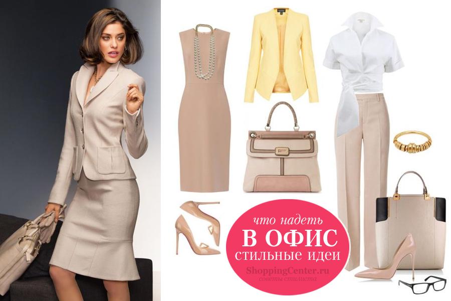 Офисная Одежда 2017